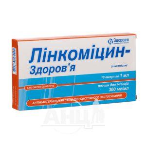 Лінкоміцин-Здоров'я розчин для ін'єкцій 30 % ампула 1 мл №10