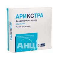 Арикстра раствор для инъекций 2,5 мг/0,5 мл шприц №10