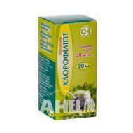 Хлорофиллипт раствор масляный 20 мг/мл флакон 20 мл