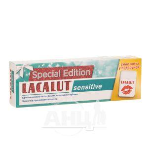 Зубная паста Lacalut Sensitive 75 мл + зубная нить