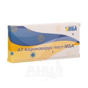 Тест АТ-коронавірус-тест-МБА на Covid-19 №1