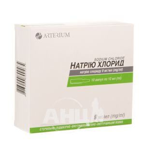 Натрия хлорид раствор для инъекций 0,9% ампула 10 мл №10