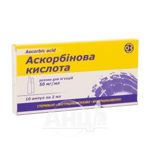 Аскорбінова кислота розчин для ін'єкцій 50 мг/мл ампула 2 мл №10