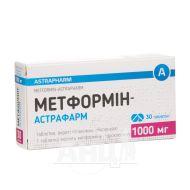 Метформін-Астрафарм таблетки вкриті плівковою оболонкою 1000 мг блістер №30