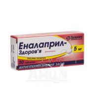 Эналаприл-Здоровье таблетки 5 мг блистер №30