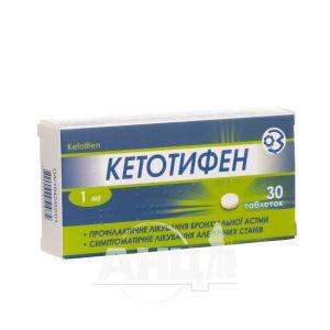 Кетотифен таблетки 1 мг блістер №30