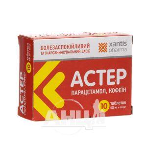 Астер таблетки 500 мг + 65 мг блистер №10