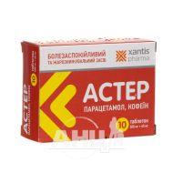 Астер таблетки 500 мг + 65 мг блістер №10