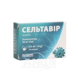 Сельтавир капсулы 30 мг №10
