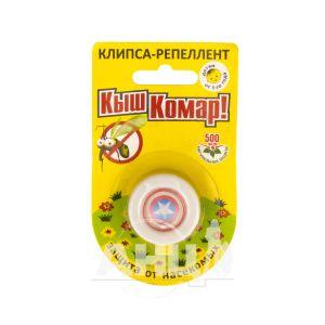 Кліпса-репелент на одяг Киш Комар
