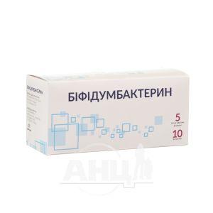 Біфідумбактерин порошок ліофілізований 0,5 г №10