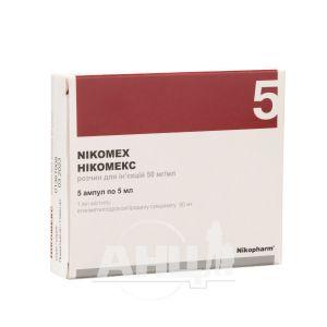 Нікомекс розчин для ін'єкцій 50 мг/мл ампула 5 мл №5