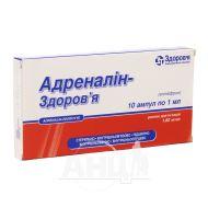 Адреналин-Здоровье раствор для инъекций 0,18 % ампула 1 мл №10