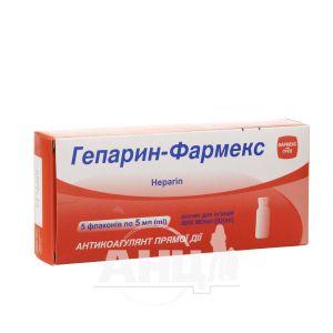 Гепарин-Фармекс розчин для ін'єкцій 5000 мо/мл флакон 5 мл №5