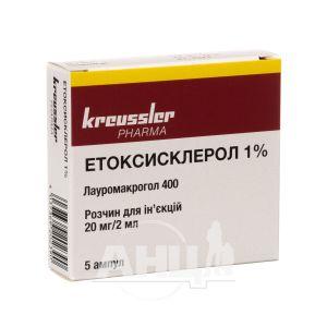Этоксисклерол 1% раствор для инъекций 20 мг /2 мл ампула 2 мл №5