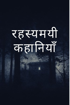 Rahasyamayi Kahaniya. Mystery stories Hindi.