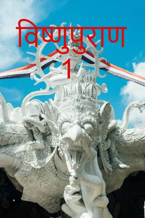 श्रीविष्णुपुराण - प्रथम अंश - अध्याय २०
