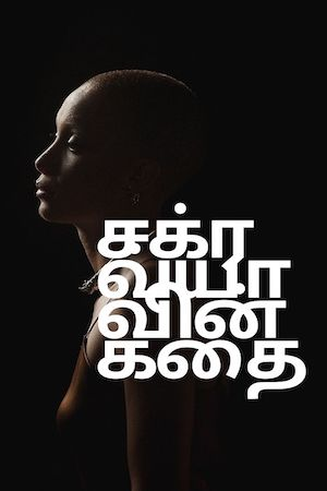 The story of Chakravya in Tamil