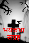 bhay katha sangrah : Marathi Bhutachya katha collection.