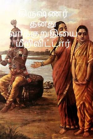 When Krishna broke his promise.