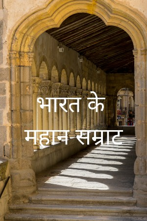Greatest Kings of India in Hindi.