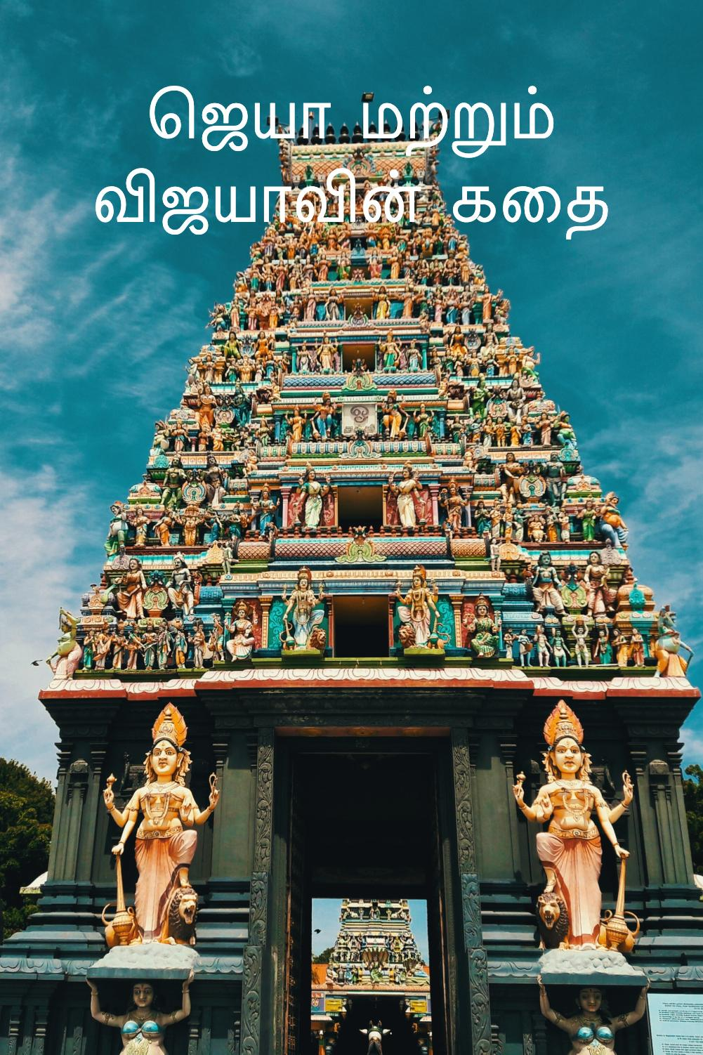 Story of Jaya and Vijaya in Tamil