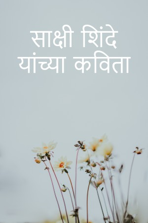 Sakshi Shinde's poetry