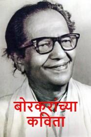 बोरकरांच्या कविता Borkar Kavita