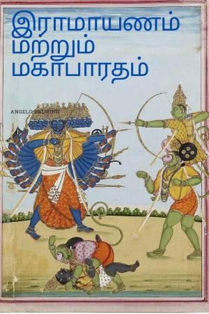 Ramanayan and Mahabharata differences.