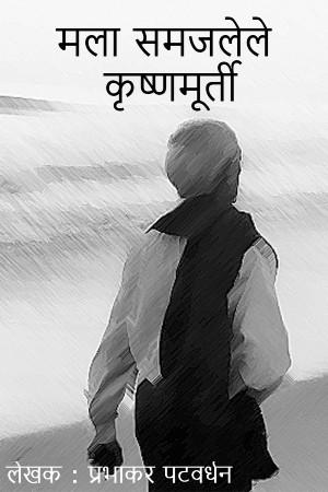 Philosophy of J Krishnamurthi as explained by Prabhakar Patvardhan