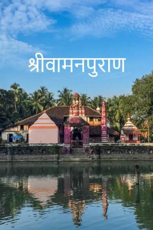 Vaman Puran is a story of Lord Vamana told by Narada to Vyasa.