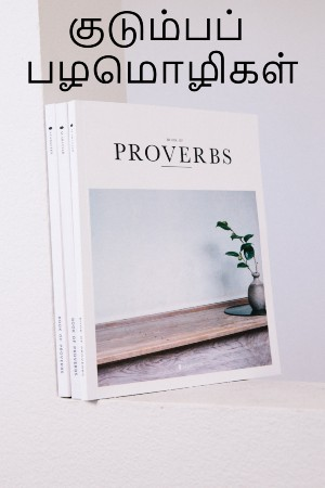 Best proverbs in the world by P Ramaswamy.