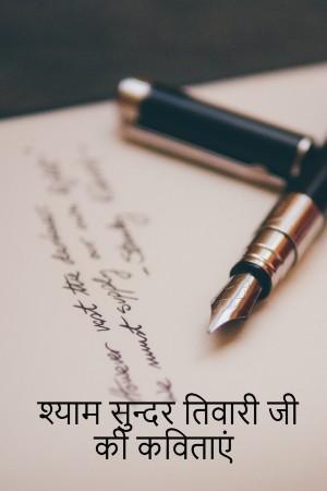 श्याम सुन्दर तिवारी जी की कविताएं