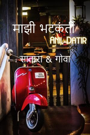 Anil Datir hyanche pravasvarnan.