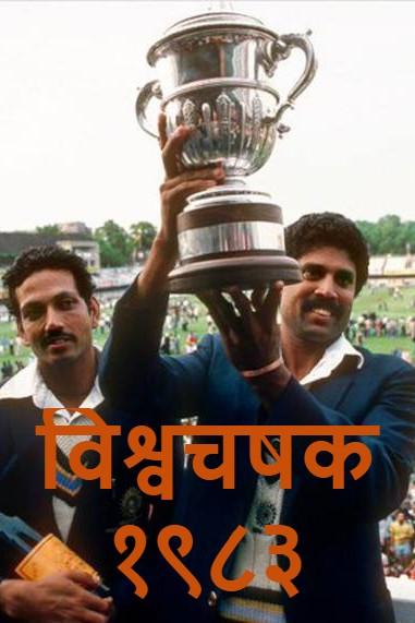 भारतीय क्रिकेटची पायाभरणी 'विश्र्वचषक ८३'
