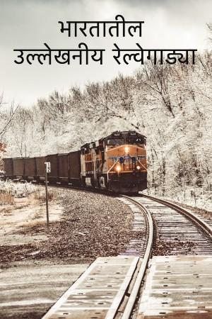 Bharatatil Ullekhaniya Railway gadya in Marathi.