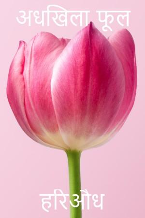 अधखिला फूल