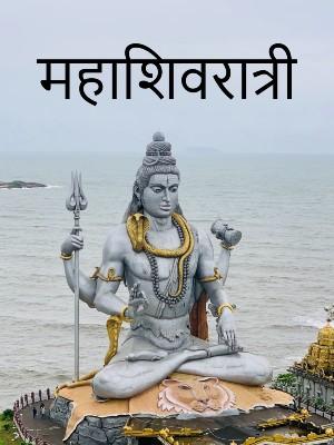 Mahashivratri. The Puja vidhi.