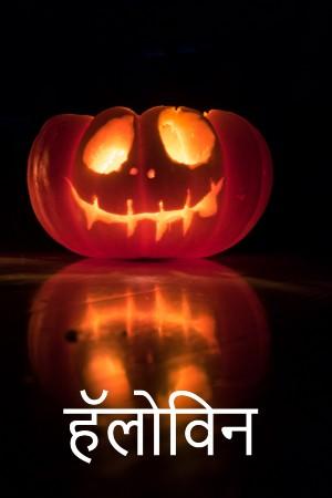 Halloween Marathi Horror Story
