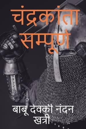 Read entire Chandrakanta by Babu Devakinandan Khatri online.