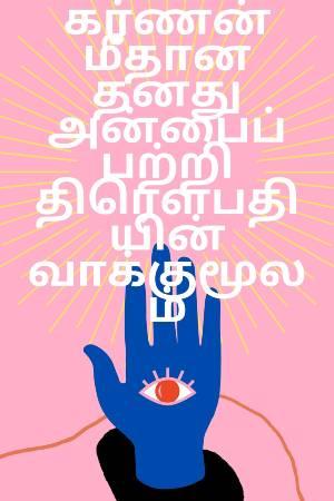 Did Draupadi Love Karna ? Read in Tamil.