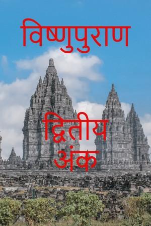 श्रीविष्णुपुराण - द्वितीय अंश - अध्याय १६