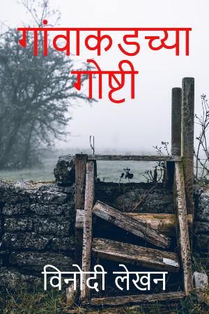 Gavakadalya goshti Vinodi Katha