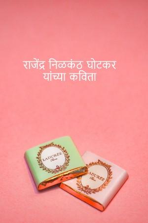 Rajendra NeelKanth Ghotkar's Poems