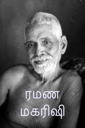 Ramana Maharshi a book in Tamil.