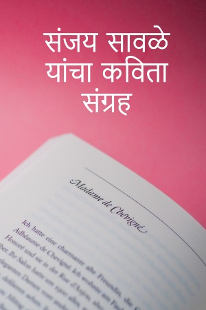 Poems by Shri Sanjay Sawale