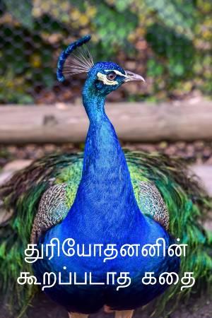 Untold stories of Mahabharata in Tamil