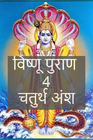 श्रीविष्णुपुराण - चतुर्थ अंश - अध्याय १३