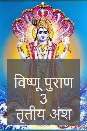 श्रीविष्णुपुराण - तृतीय अंश - अध्याय १७