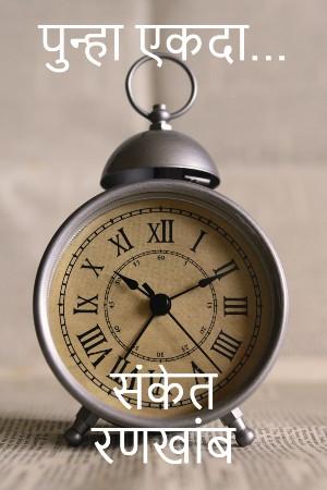 Sanket Rankhamb's poetry Punha Ekada